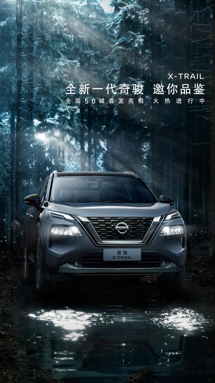 X-TRAIL 全新一代奇骏 4月19日 中国首发