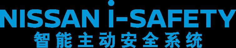 NISSAN I-SAFETY 智能主动安全系统